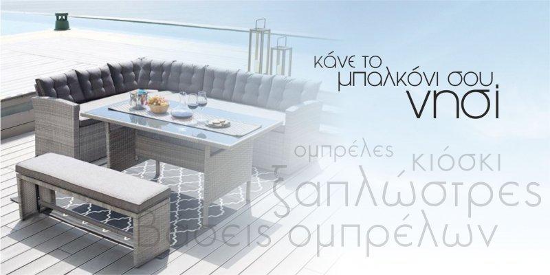 Κάνε το μπαλκόνι σου νησί…